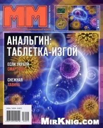 Журнал Машины и Механизмы №6 2015