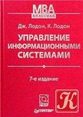 Книга Книга Управление информационными системами - Лодон Дж., Лодон К.