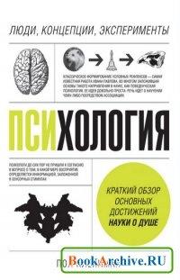 Книга Психология. Люди, концепции, эксперименты