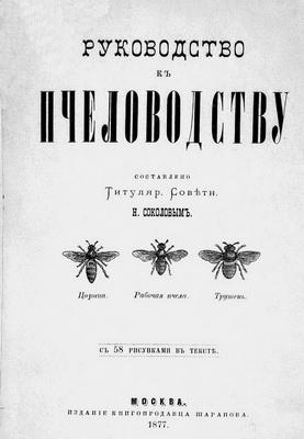 Книга Руководство к пчеловодству