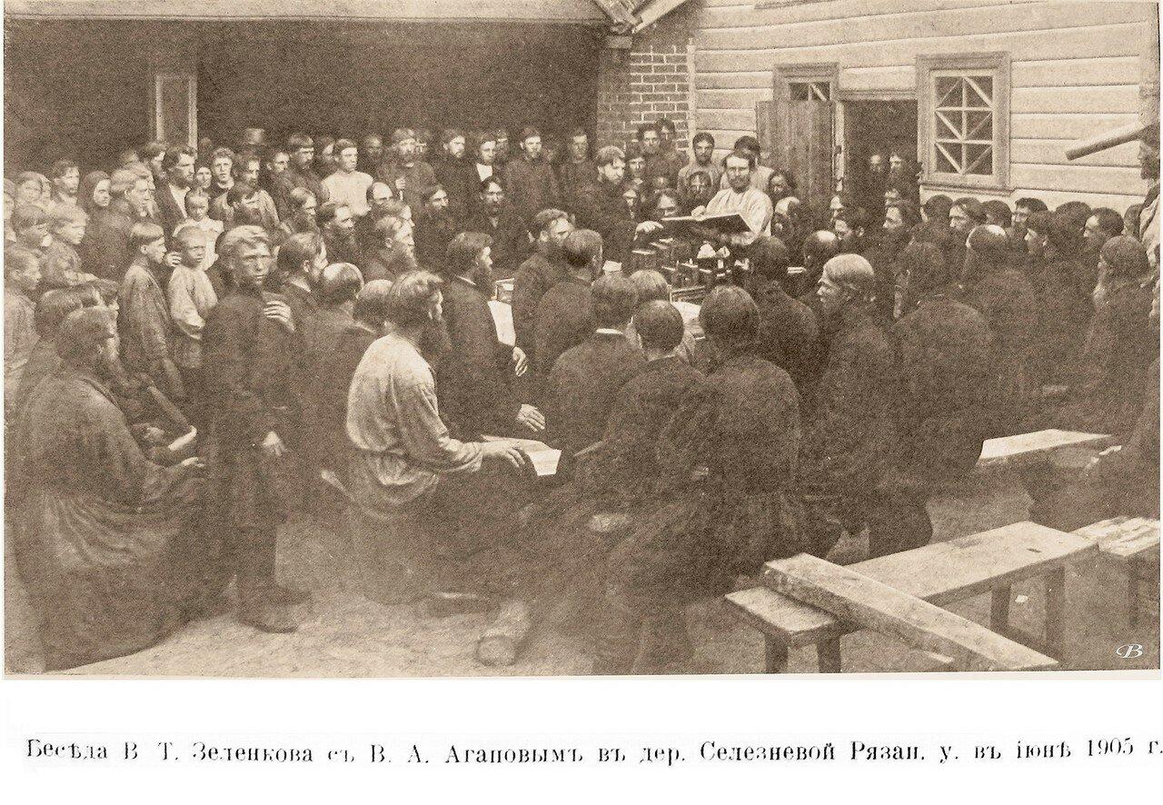 Беседа В.Т. Зеленкова с В.Л.Агаповым в деревне Селезневой Рязанской губернии