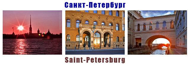 Санкт-Петербург Saint-Petersburg