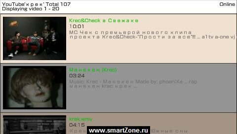 PSPtube 2.0 просмотр флеш-видео на psp