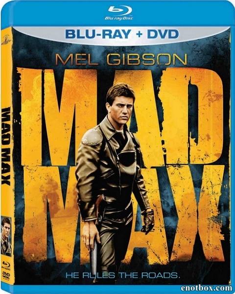 Безумный Макс / Mad Max (1979/BDRip/HDRip)