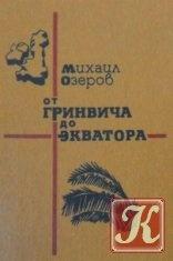 Книга Книга От Гринвича до экватора