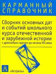 Книга Сборник основных дат и событий школьного курса отечественной и зарубежной истории, Волкова К.В., 2007