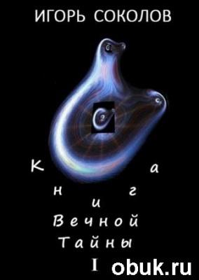 Книга Книга вечной тайны