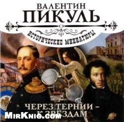 Книга Исторические миниатюры. Через тернии – к звездам (аудиокнига)