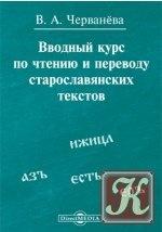 Книга Книга Вводный курс по чтению и переводу старославянских текстов