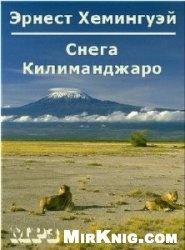 Аудиокнига Снега Килиманджаро  (Аудиокнига)