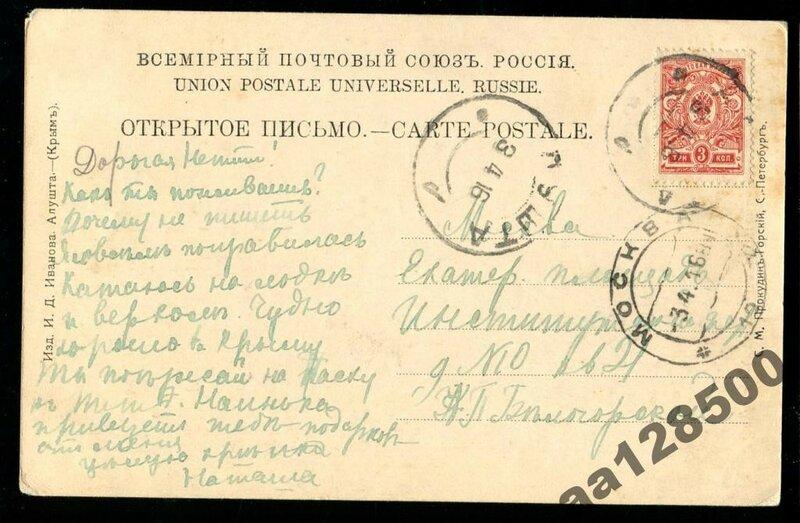 Крымская открытка 4а.jpg