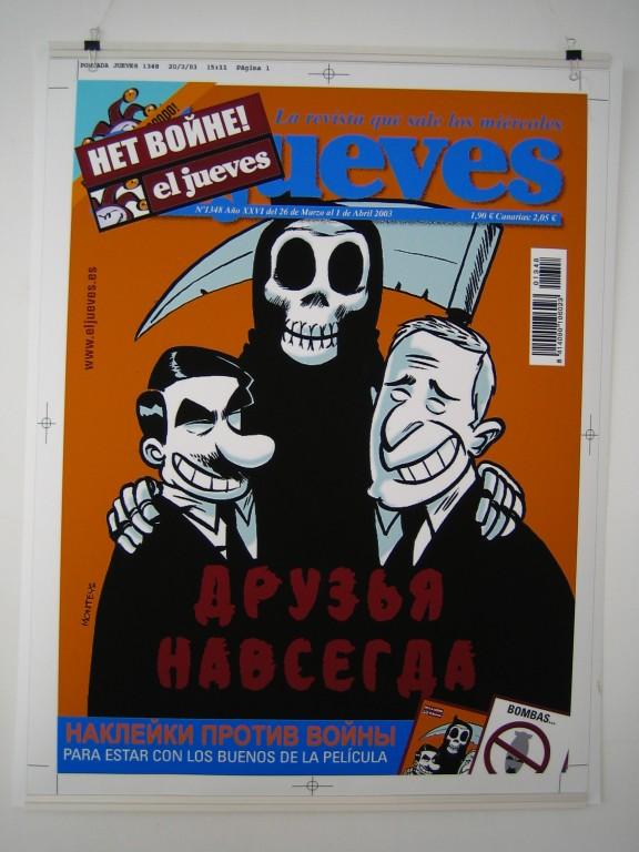 КомМиссия 2008