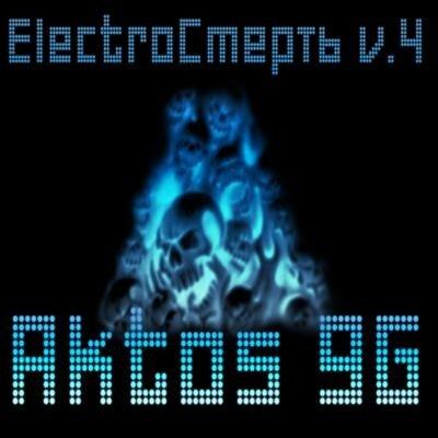 ElectroСмерть v.4(2009)