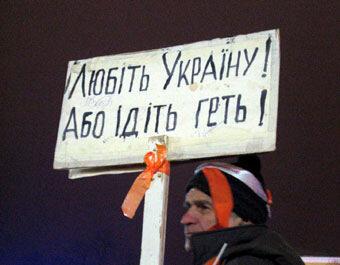 Любіть Україну або ідіть геть!