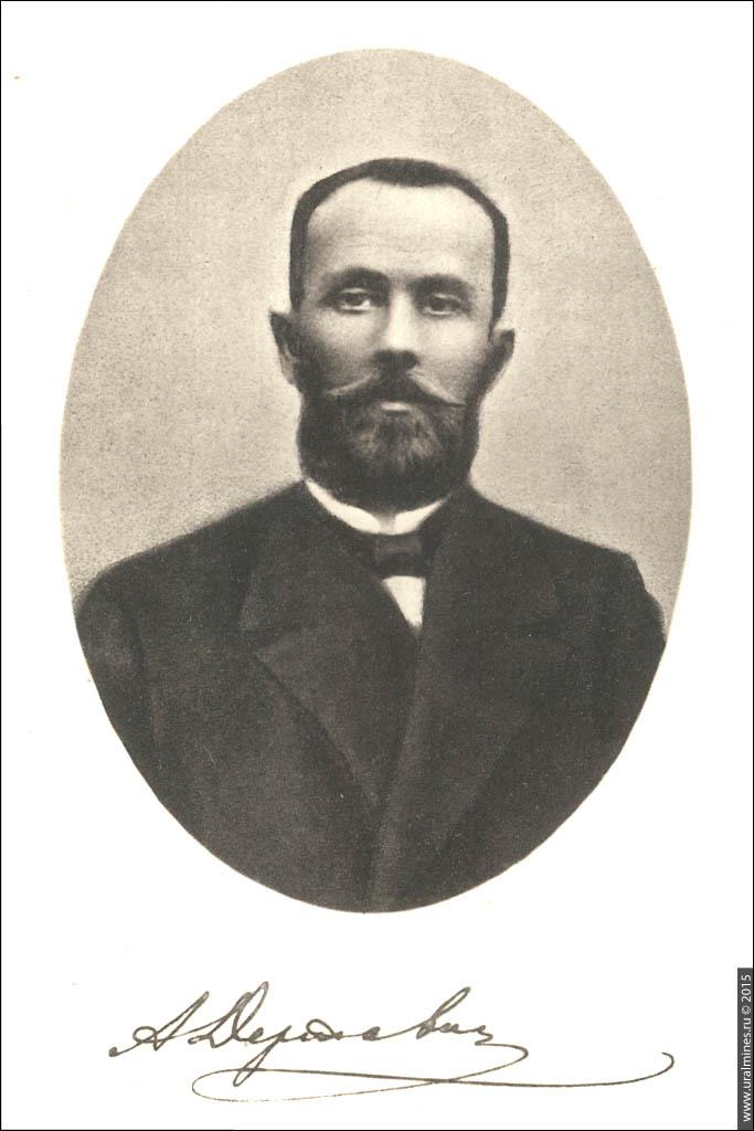 Горный инженер Державин А.Н.