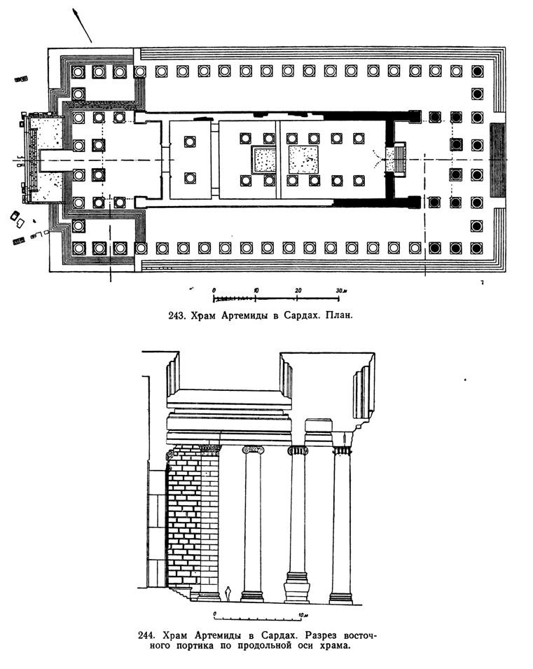 Храм Артемиды в Сардах только, Артемиды, храма, Сардах, город, Лидии, Сарды, Малой, имели, можно, очень, несколько, время, всего, колонн, города, колонны, храме, святилища, Кибелы