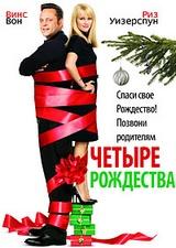 Четыре Рождества / Four Christmases (2008/BDRip/HDRip)