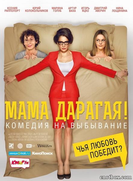 Мама дарагая! (2014/WEB-DL/WEB-DLRip)