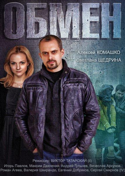 Обмен (2014) HDTVRip