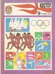 Детский журнал Костёр сентябрь 1988