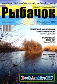 Журнал Рыбачок № 9 2015