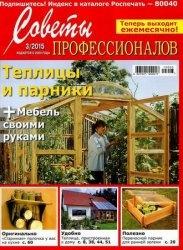 Журнал Советы профессионалов №3 2015