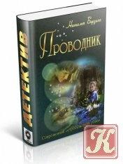 Книга Книга Проводник - Берзина Наталья