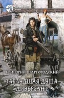 Книга Шаргородский Г. - Заблудшая душа. Диверсант