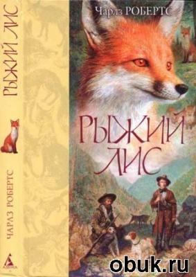 Журнал Рыжий лис
