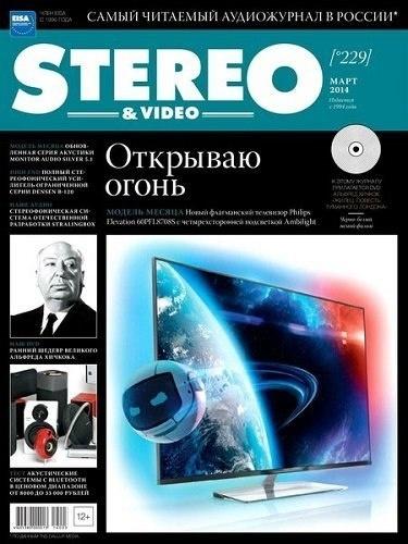 Журнал:  Stereo & Video №3 (229) (март 2014)