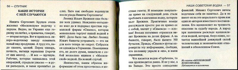 Спутник 1991-10 003