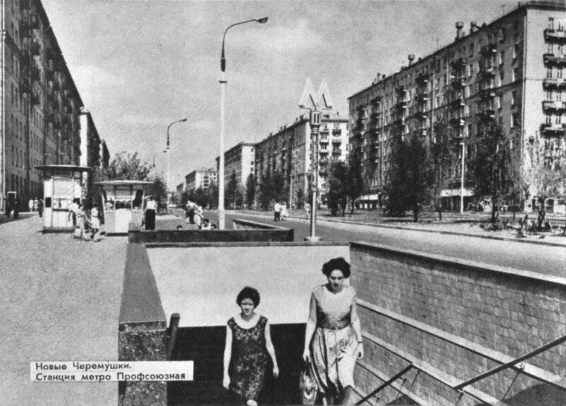 273834 Станция метро Профсоюзная 1963.jpg