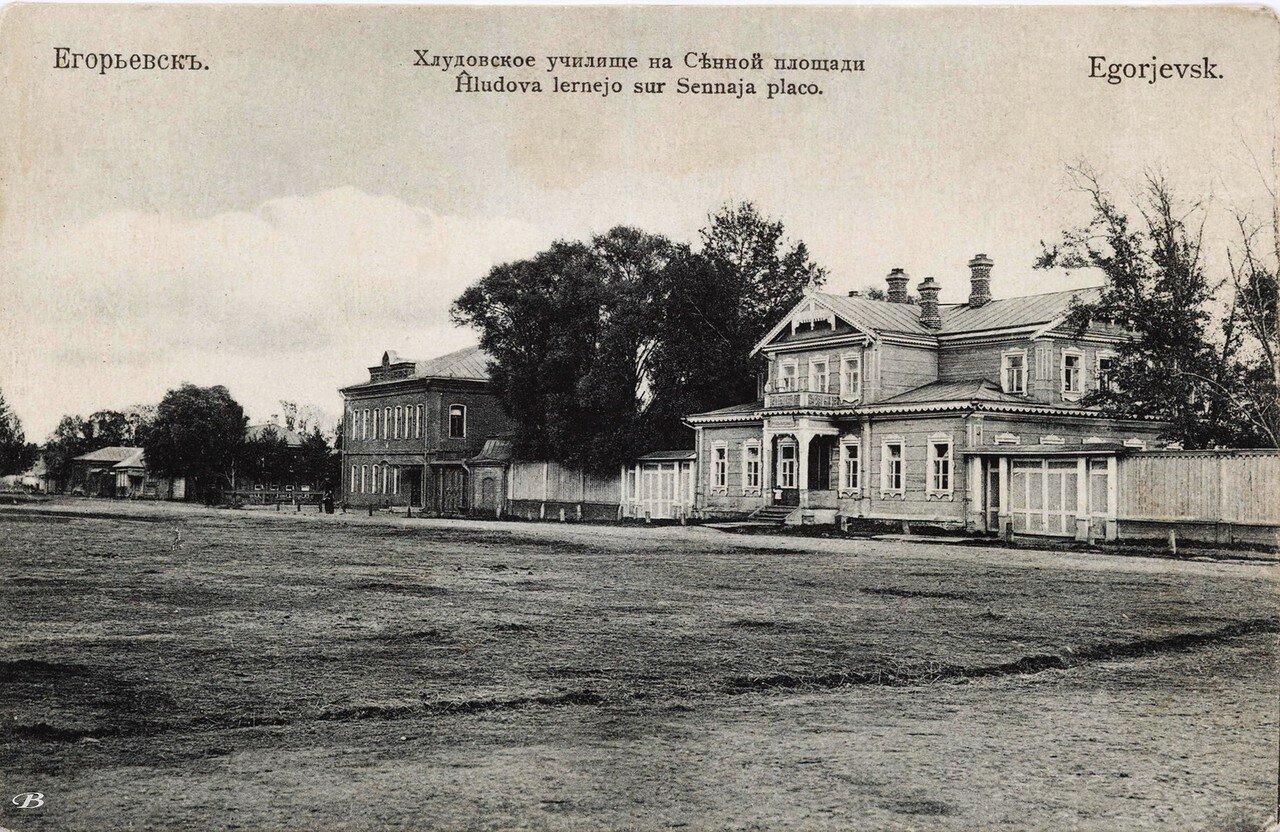 Хлудовское училище на Сенной площади