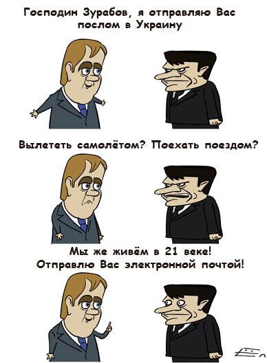 Ёлкин Зурабов Медведев