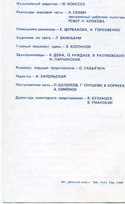 """Программа ёлки в Кремле """"Волшебный апельсин"""" (1990-1991 гг)"""