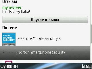 Магазин софта Nokia.OVI  с экрана смартфона