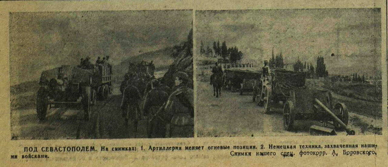 «Красная звезда», 10 мая 1944 года, битва за Севастополь, освобождение Севастополя
