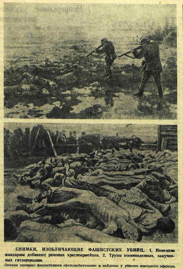 «Красная звезда», 21 июля 1942 года, зверства фашистов, расстрелы мирных жителей