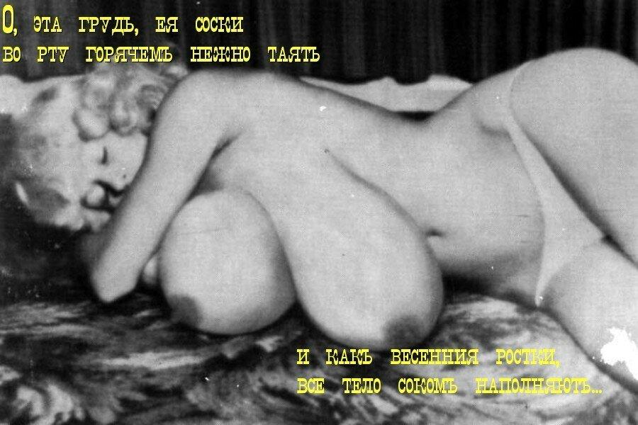 ретро большая грудь порно фото