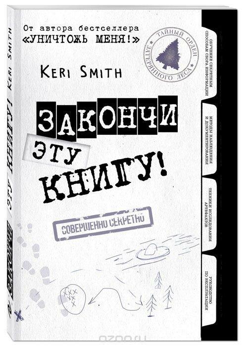 Смит К. Закончи эту книгу.jpg