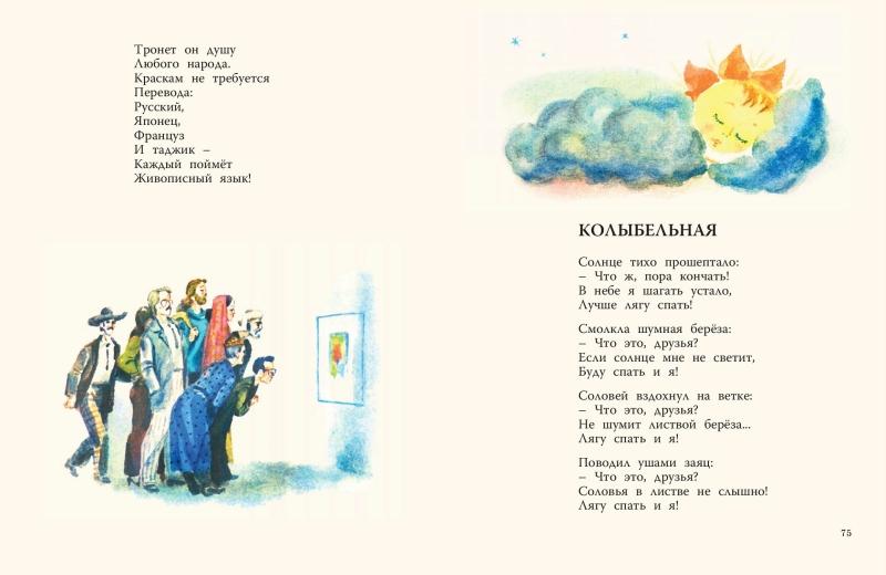 1293_NSK_Tainstvennyj dom_RL-page-038.jpg