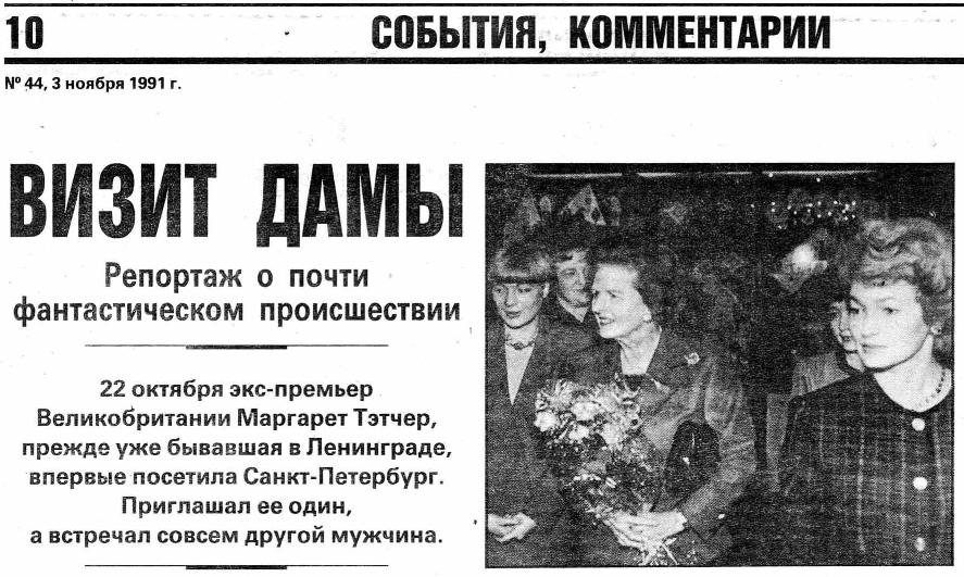 Московские Новости-1991-11-03-С10-Визит дамы-1