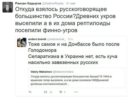 Кадыров_рептилоиды.jpg