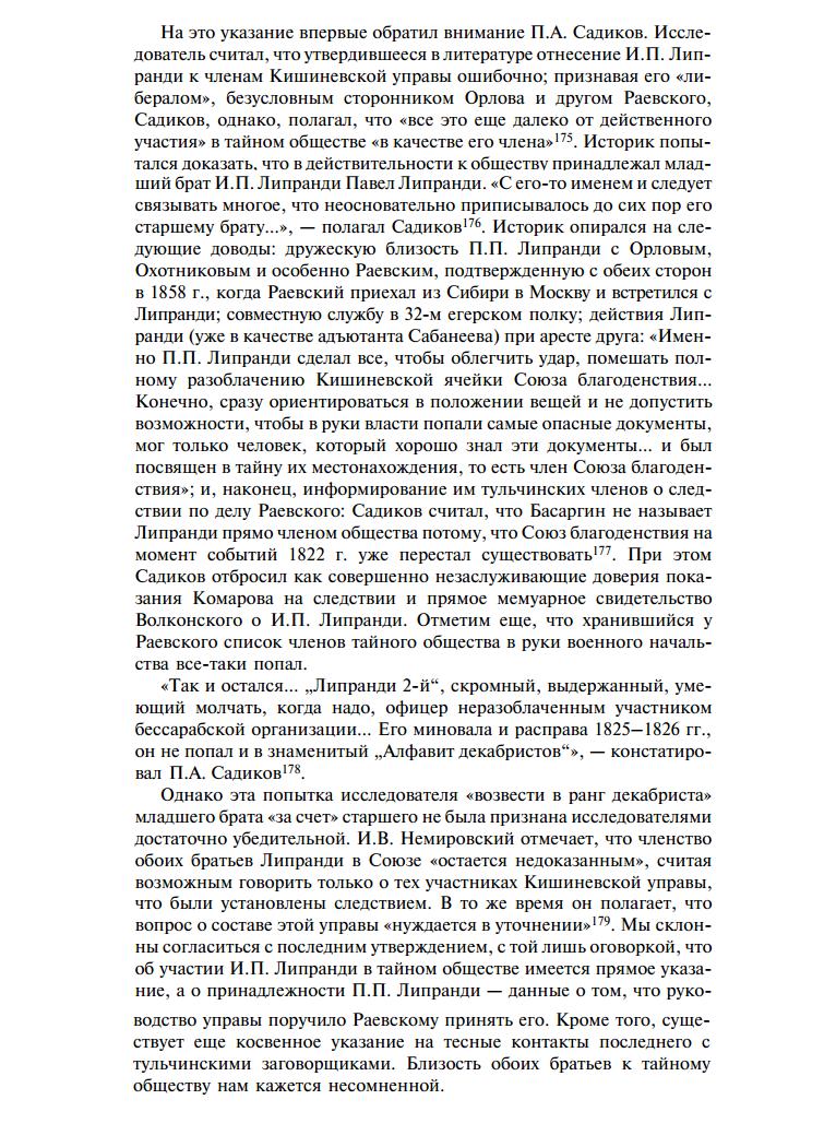 https://img-fotki.yandex.ru/get/35827/199368979.13/0_1aed41_5bd711b3_XXXL.png