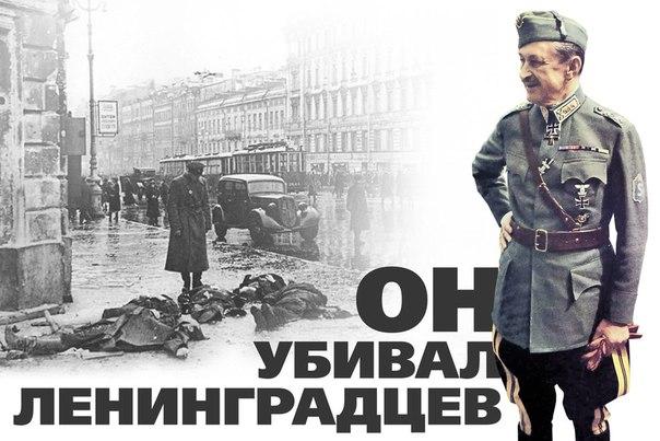 Он убивал ленинградцев