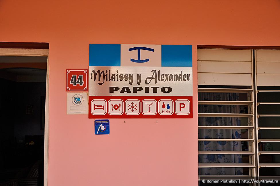 0 76ca5b e30010cf orig День 3. Переезд из Гаваны в Виньялес через Лас Терассас на автобусе Viazul