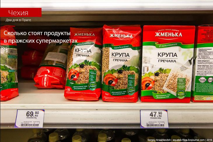 Цены в супермаркете Европы (42 фото)
