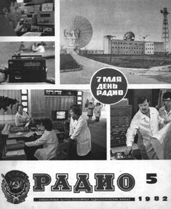 """Журнал: """"Радио"""" - Страница 18 0_149134_8138779c_orig"""
