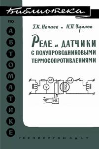 Серия: Библиотека по автоматике - Страница 2 0_149280_351b4f83_orig
