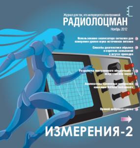 Журнал: РадиоЛоцман 0_13d0e9_f7873cc9_M